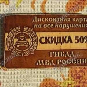 Скидка ГИБДД