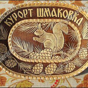 Тарелка овальная Белочка (Шмаковка)
